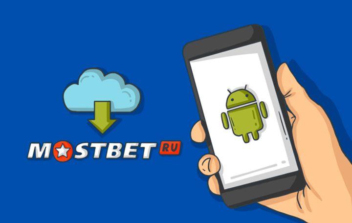 MostBet şəxsi hesabınıza giriş tətbiq vasitəsilə giriş və xüsusiyyətlər